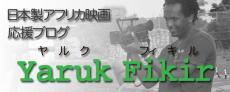 がんばれ!映画『ヤルク・フィキル』