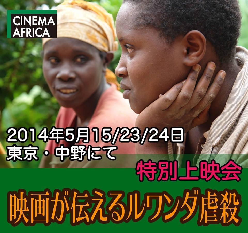 「映画が伝えるルワンダ虐殺」